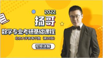扬哥2022考研基础课程北京大学高等代数(第四版)视频讲解