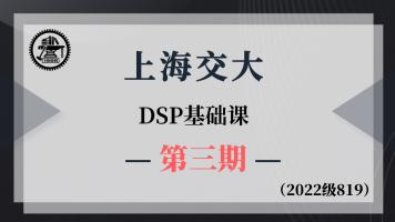 【基础班】上海交大819DSP-基础课第三期(2022级系列课)