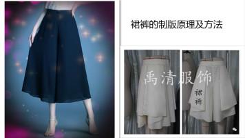服装设计服装制版服装裁剪服装打版服装纸样之裙裤的结构原理