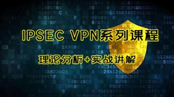 IPSec VPN系列课程(理论分析+实战讲解)