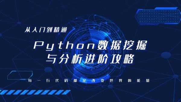 Python数据挖掘与分析进阶攻略