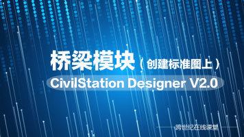 正向设计BIM软件CivilStation Designer桥梁模块创建标准图上