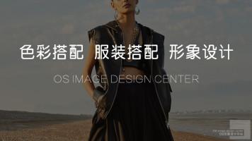 色彩搭配/服装搭配/形象设计 /色彩/风格/搭配/时尚/(限时免费)