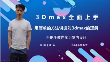 3DMAX零基础入门/3Dmax7天快速入门/室内设计建模/3Dmax软件操作