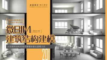 微BIM建筑结构建模