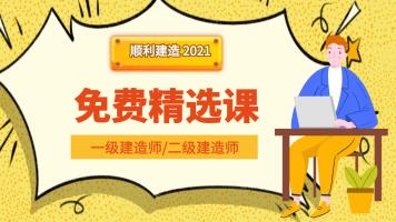 【顺利建造】2021年一级建造师二级建造师一建二建免费精选课