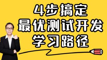 4步搞定最优测试开发学习路线,软件测试自动化测试【51testing】