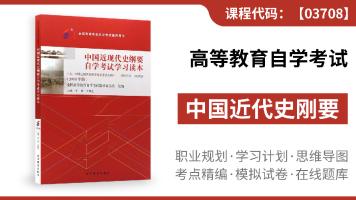 中国近代史刚要课程代码03708体验课程
