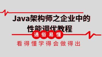 2020年Java架构师之企业中性能调优教程