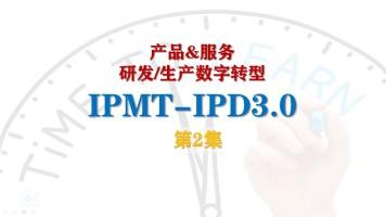数字化重构产品-研发管理IPMT-IPD3.0
