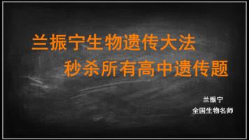 兰振宁生物遗传大法14招(秒杀遗传题)