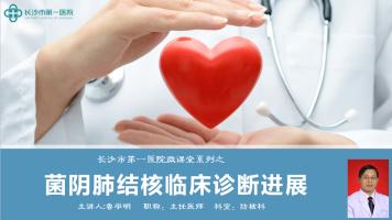 菌阴肺结核临床诊断进展