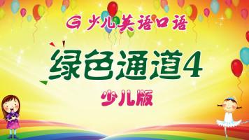 小学少儿英语三一口语绿色通道少儿版(4)