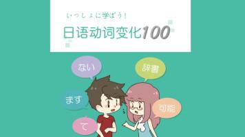 旭文日语网络课堂-日语动词变化100
