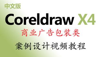CorelDRAW X4商业广告包装类设计平面设计从入门到精通视频教程