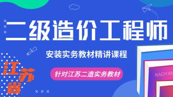 2020江苏省二级造价师安装实务教材讲解视频网课考试视频课程培训