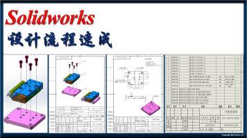 SolidWorks设计流程速成