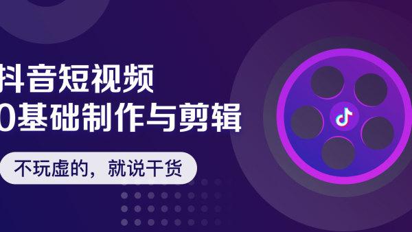 2021火爆全网的PR/AE抖音混剪视频实操教程