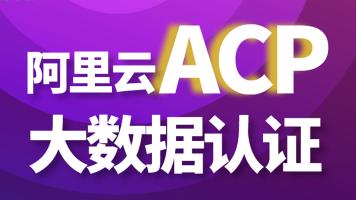 2021最新阿里云大数据工程师ACP认证课程【7天理论+实战完整篇】