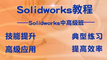 Solidworks软件应用——中高级班