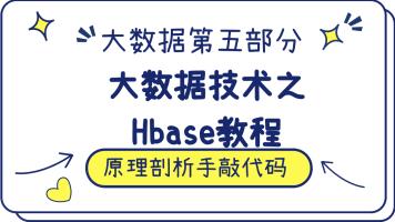 大数据技术之Hbase教程