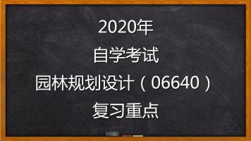 2020年自学考试园林规划设计(06640)自考复习重点