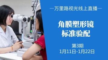 万里路角膜塑形镜标准验配(第3期)
