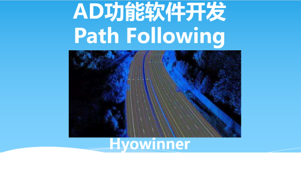 AD路径跟踪算法