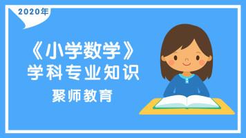 2021年安徽省教师考编《小学数学》学科专业知识