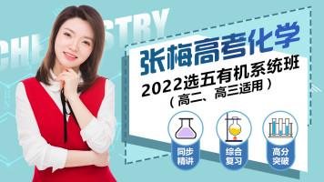 【张梅化学】2022高二高考有机化学选修五满分系统班配答疑+教材