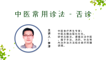 中医常用诊法----舌诊/食疗/望诊/辩证/脏腑/经络/舌苔/舌体/