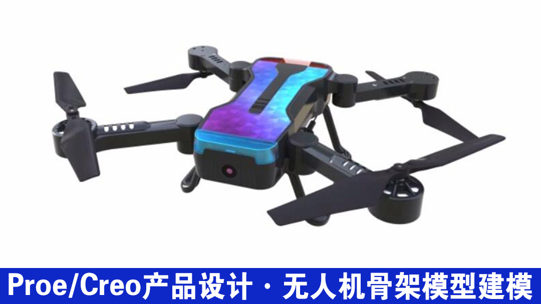Proe/Creo产品设计·无人机骨架模型建模