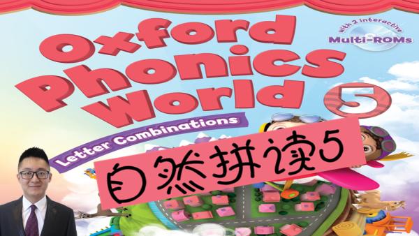 【Level 5】自然拼读法phonics—Letter Combinations 字母组合