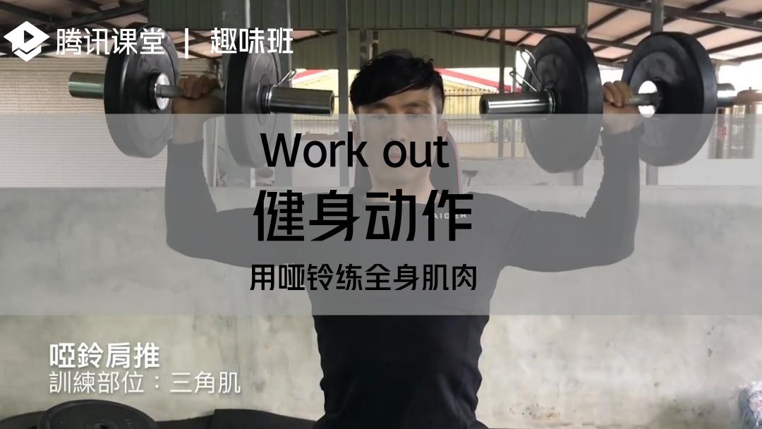 趣味班|健身动作——用哑铃练全身肌肉