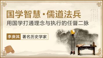 李庚其:国学智慧 儒道法兵