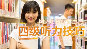 【录播】大学生英语四级听力课程通关技巧精讲在线视频学习课程