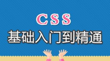 CSS零基础入门到精通实战