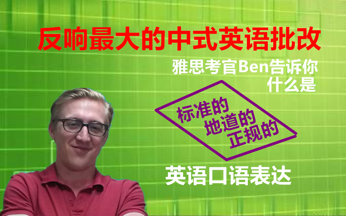 雅思考官Ben中式英语批改课