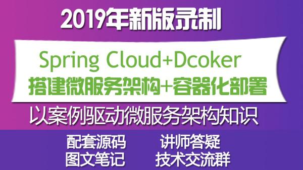 springcloud搭建SpringBoot分布式微服务架构docker容器化部署