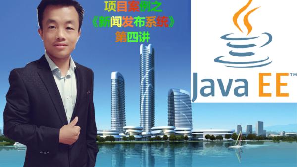 JavaEE全栈工程师系列课程(7)