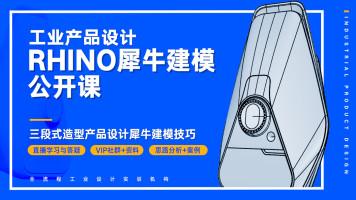 工业产品设计 RHINO犀牛建模 三段式产品建模案例【品索设计】