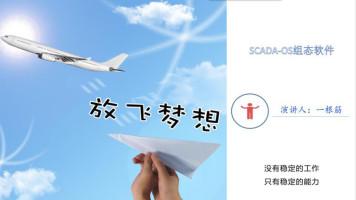 明扬工控课堂 SCADA-OS 基本教程