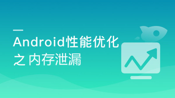 Android高级开发之性能优化