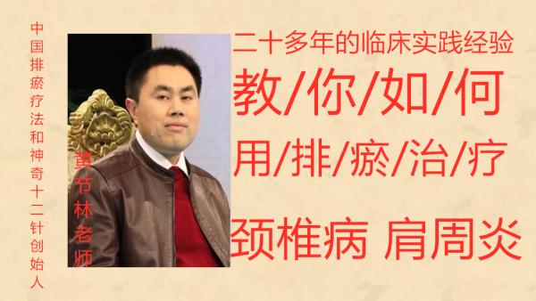 中国黄节林排瘀疗法治疗颈椎病、肩周炎、颈肩病的临床实践经验
