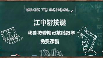 江中游移动安卓IOS按键精灵零基础教学