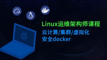 Linux运维基础/云计算架构师/集群/zabbix/docker【千锋教育】