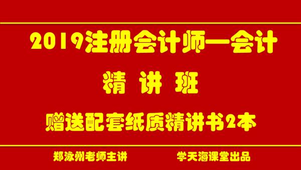 2019CPA注册会计师—会计—精讲班【学天海课堂】赠配套精讲书2本