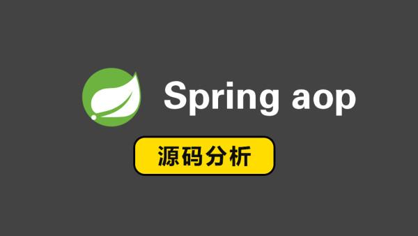 Spring AOP源码分析