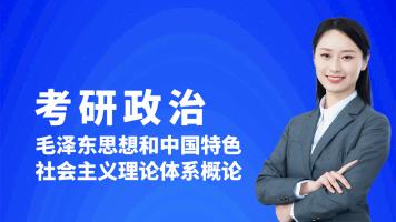 2022考研《毛泽东思想和中国特色社会主义理论体系概论》基础课