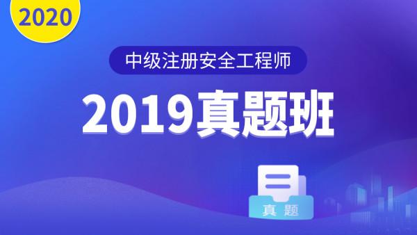 """2020中级注册安全工程师""""2019真题班"""""""